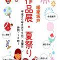 坂戸より 作品展・夏祭り開催のお知らせ